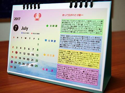 ホロスコープカレンダー01